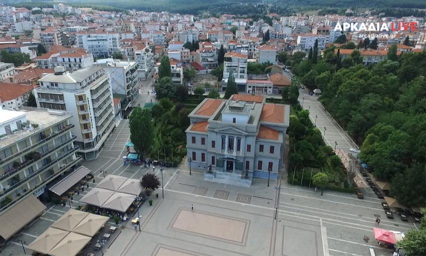Δήμος Τρίπολης   60 χρόνια από την ίδρυση και Λειτουργίας της Διοικητικής Δικαιοσύνης στην Περιφέρεια Πελοποννήσου