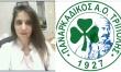 Παναρκαδικός | Έναρξη συνεργασίας με την ψυχολόγο Αναστασία Τζαβέλλα